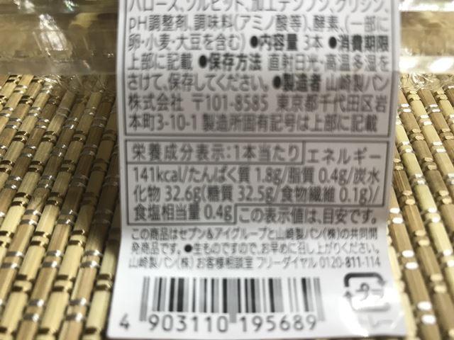セブンプレミアム:二段熟成醤油だれ串団子 成分表