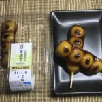セブンプレミアム:二段熟成醤油だれ串団子を小皿に取り分けたところ