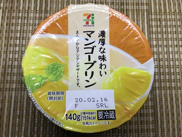 セブンプレミアム:濃厚な味わいマンゴープリン 表面