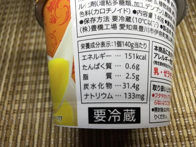セブンプレミアム:濃厚な味わいマンゴープリン 成分表