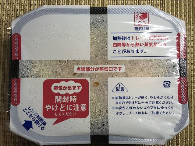 セブンプレミアム:明太子スパゲッティ レンジ加熱後に蓋を開ける注意書き
