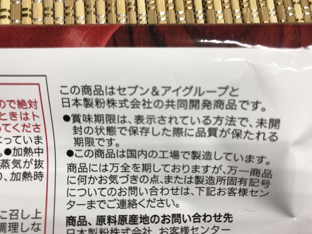 セブンプレミアム:明太子スパゲッティ 日清製粉と共同開発