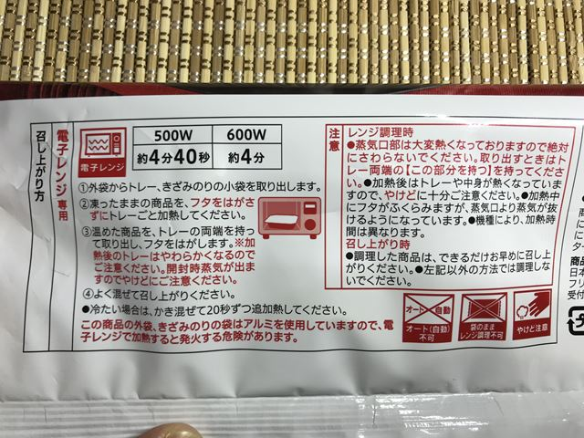 セブンプレミアム:明太子スパゲッティの調理時間