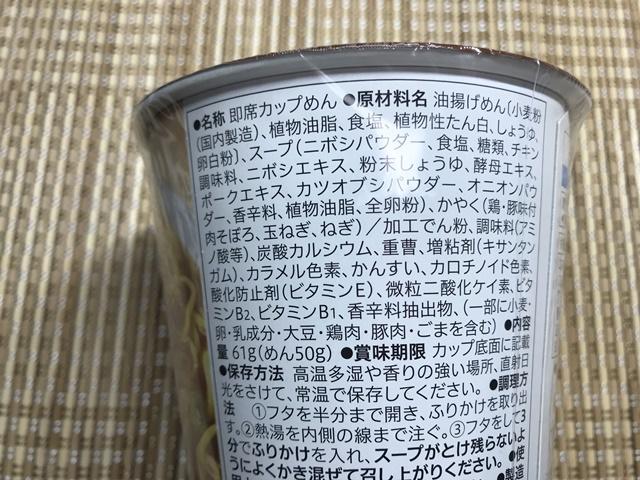 セブンプレミアム:焼き煮干しのうま味がきいた 煮干しラーメン 原材料一覧