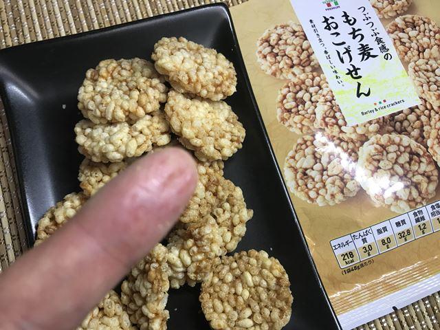 セブンプレミアム:つぶつぶ食感のもち麦おこげせんを触ってカスが付いた指