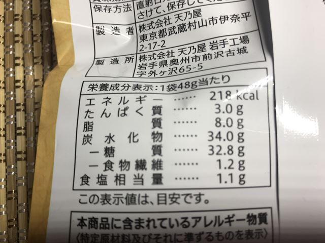 セブンプレミアム:つぶつぶ食感のもち麦おこげせん 成分表