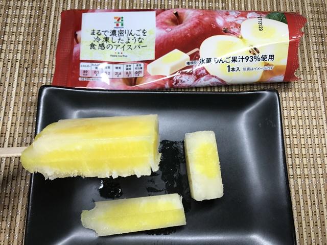 セブンプレミアム:まるで濃密りんごを冷凍したような食感のアイスバーを切ってお皿に乗せたところ