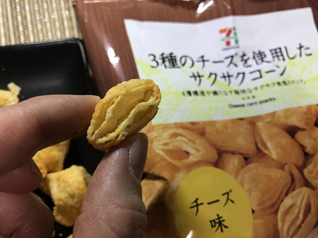 セブンプレミアム:3種のチーズを使用したサクサクコーン