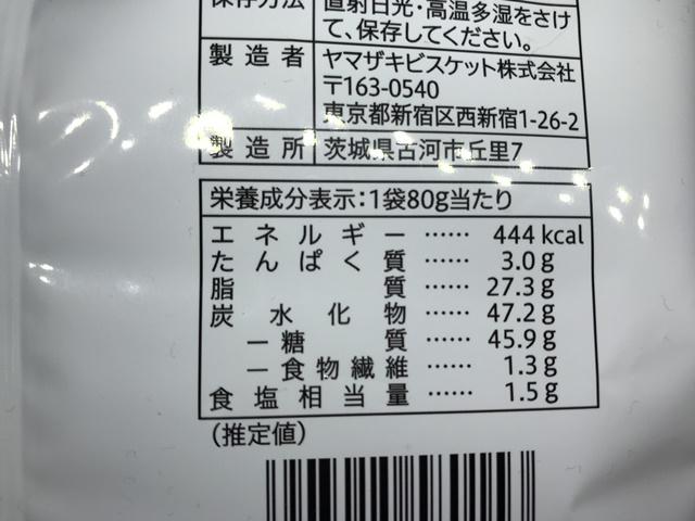 セブンプレミアム:3種のチーズを使用したサクサクコーン 成分表