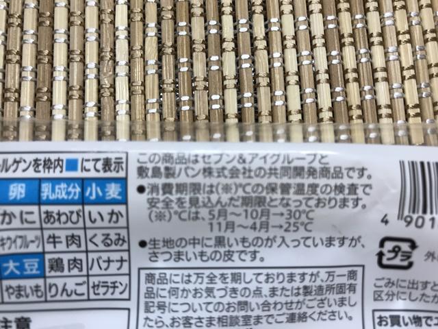 セブンプレミアム:種子島産安納芋のスイートポテト風蒸しケーキ 敷島製パンと共同開発