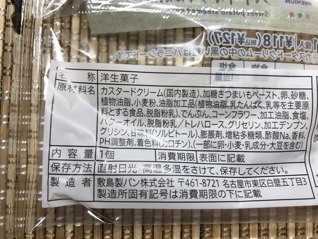 セブンプレミアム:種子島産安納芋のスイートポテト風蒸しケーキ 原材料一覧