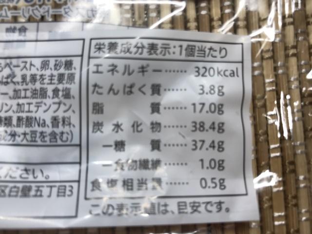 セブンプレミアム:種子島産安納芋のスイートポテト風蒸しケーキ 成分表