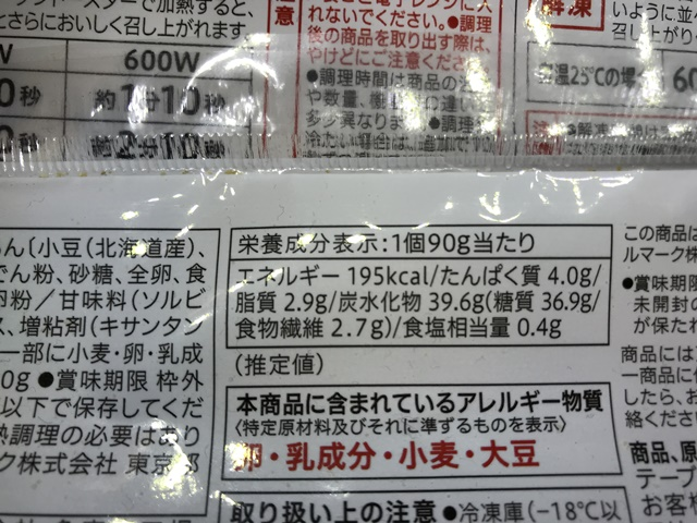 セブンプレミアム:北海道産小豆たいやき 成分表
