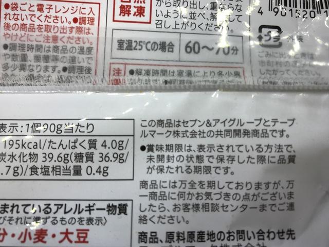 セブンプレミアム:北海道産小豆たいやき テーブルマークと共同開発