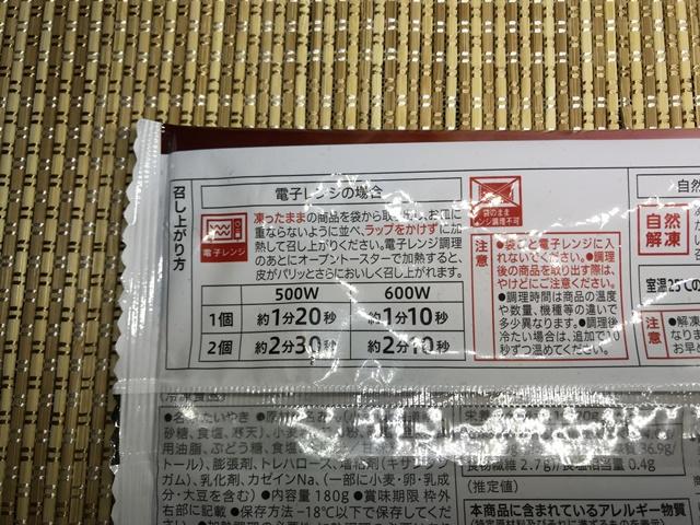 セブンプレミアム:北海道産小豆たいやき 調理方法