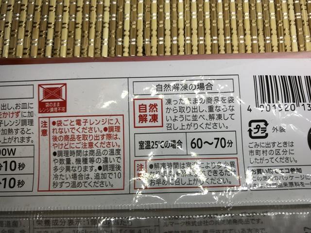 セブンプレミアム:北海道産小豆たいやき 自然解凍方法