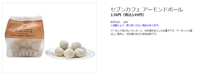 セブンカフェ:さっくり&ほろほろのアーモンドボール 商品画像