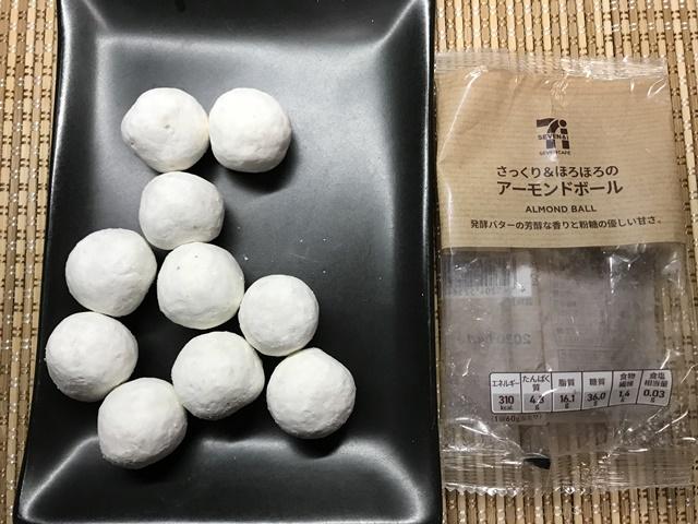 セブンカフェ:さっくり&ほろほろのアーモンドボールを小皿に盛りつけたところ