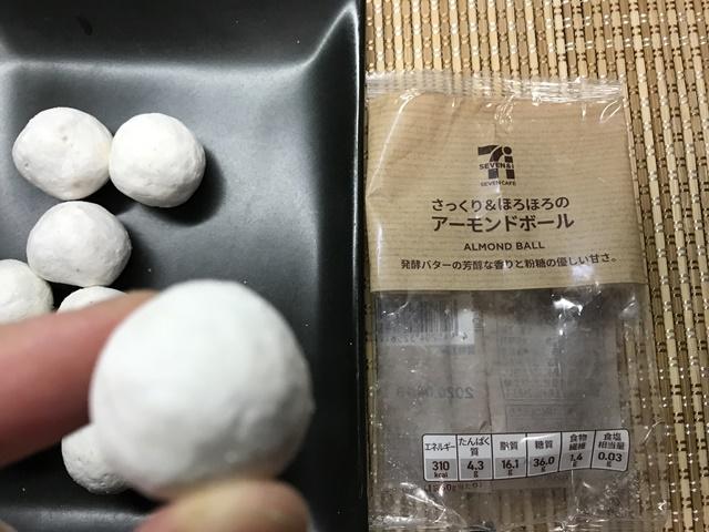セブンカフェ:さっくり&ほろほろのアーモンドボールを割って指でつまんだところ