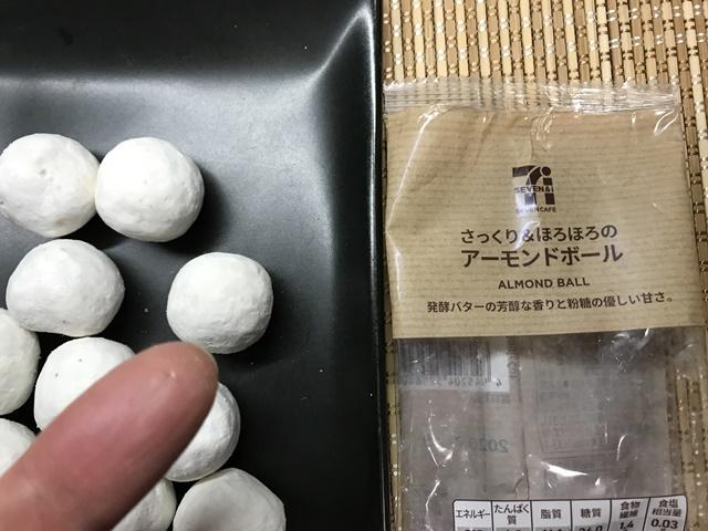 セブンカフェ:さっくり&ほろほろのアーモンドボールをつまんだ指