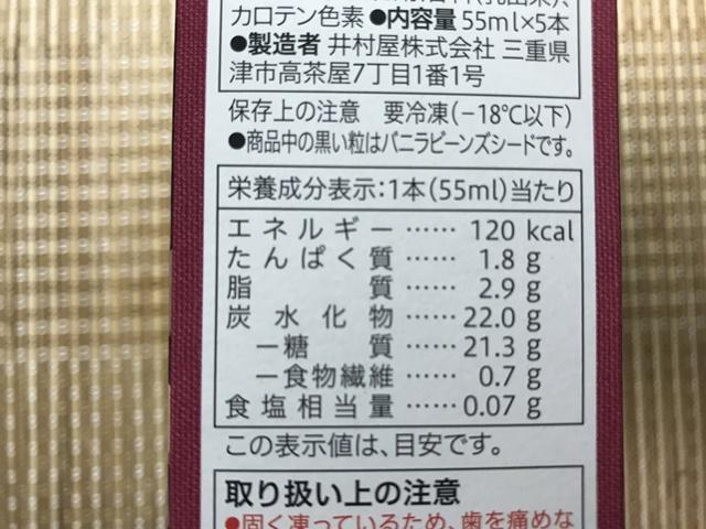 セブンプレミアム:じっくりと丁寧に炊き上げた あずきバニラバー 成分表