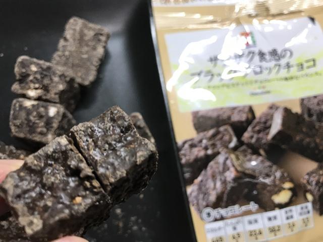 セブンプレミアム:ザクザク食感のブラックブロックチョコをナイフで切ろうとしたところ