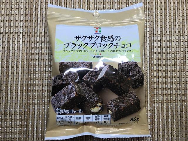 セブンプレミアム:ザクザク食感のブラックブロックチョコ 表面