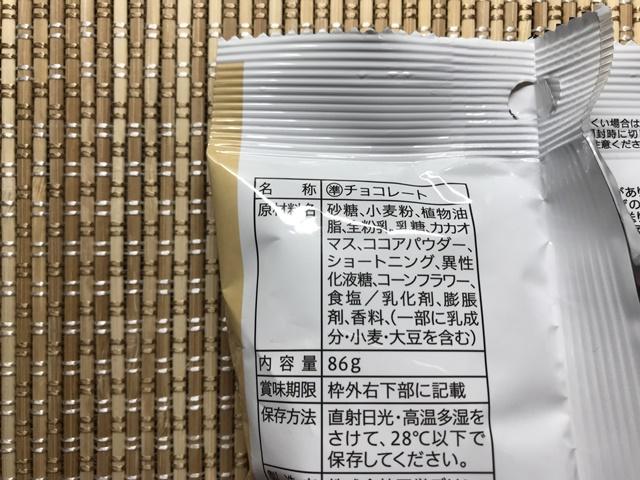 セブンプレミアム:ザクザク食感のブラックブロックチョコ 原材料一覧