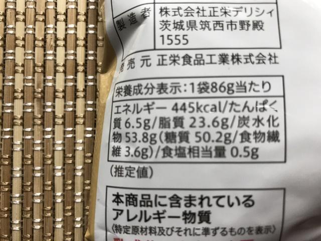 セブンプレミアム:ザクザク食感のブラックブロックチョコ 成分表