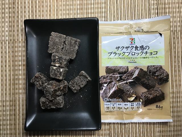 セブンプレミアム:ザクザク食感のブラックブロックチョコを小皿に乗せたところ