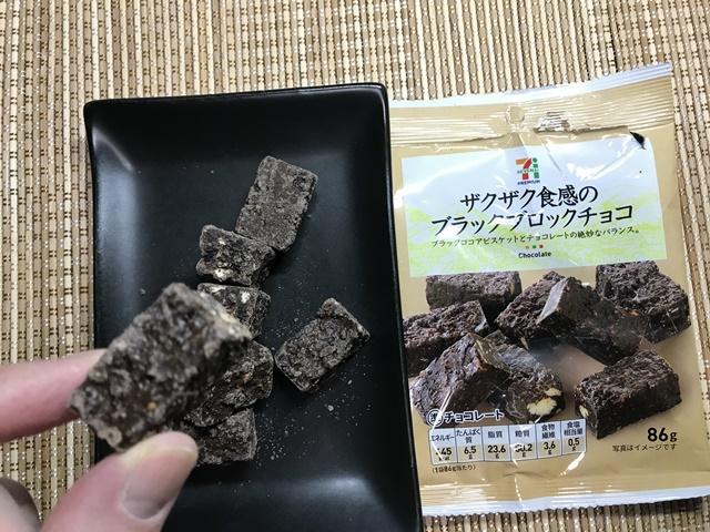 セブンプレミアム:ザクザク食感のブラックブロックチョコをつまんだところ