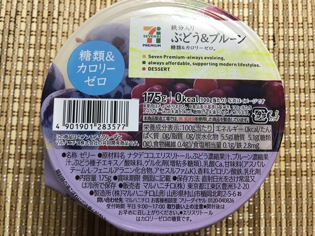 セブンプレミアム:ぶどう&プルーン 表面