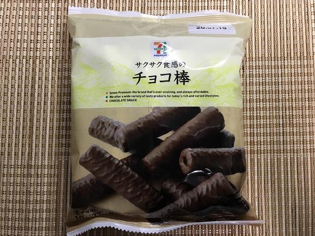 セブンプレミアム:サクサク食感のチョコ棒 表面