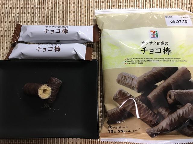 セブンプレミアム:サクサク食感のチョコ棒を小皿に盛りつけたところ