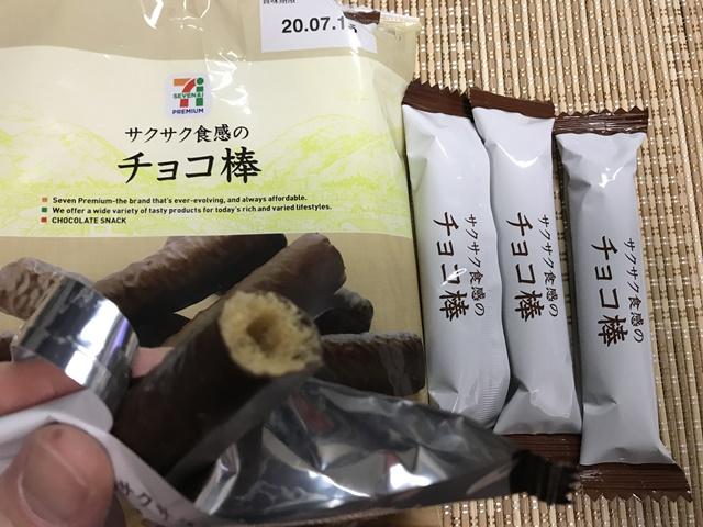 セブンプレミアム:サクサク食感のチョコ棒を手に持ったところ