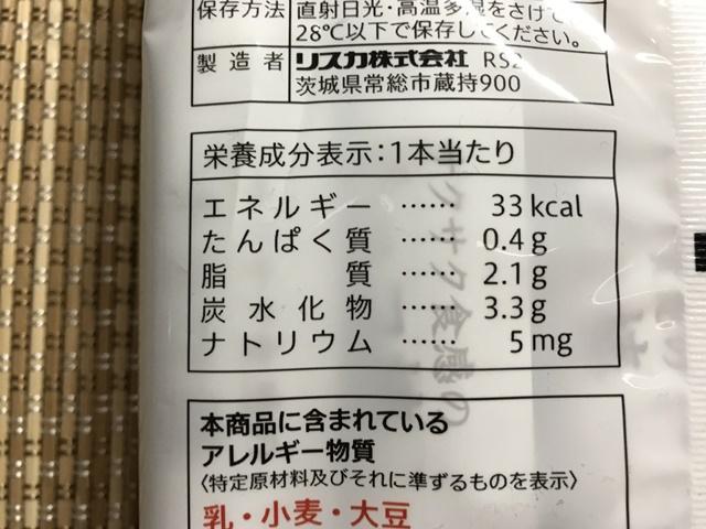 セブンプレミアム:サクサク食感のチョコ棒 成分表