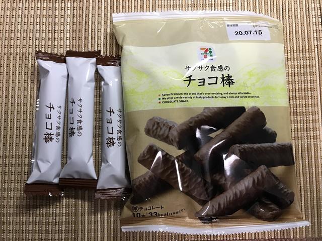 セブンプレミアム:サクサク食感のチョコ棒 袋から個包装をいくつか出したところ