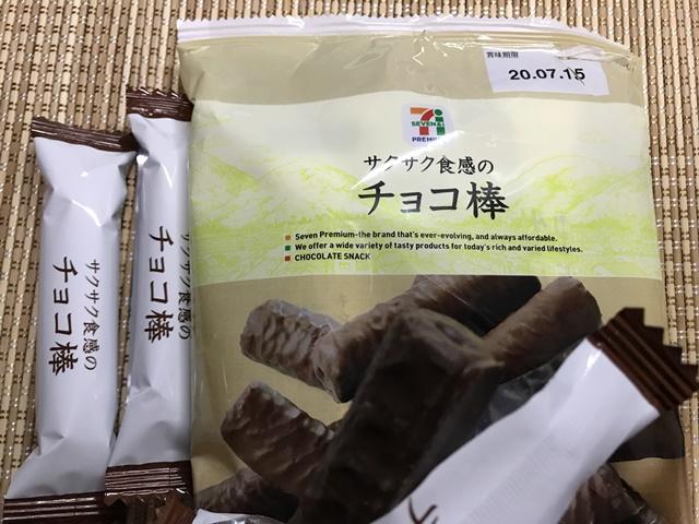 セブンプレミアム:サクサク食感のチョコ棒の袋を開けたところ