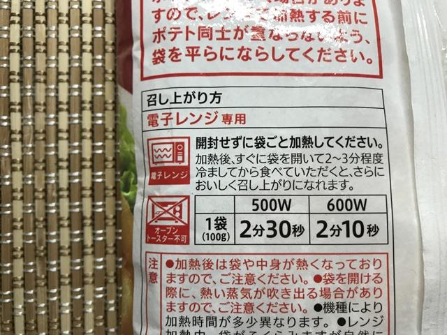 セブンプレミアム:北海道産フライドポテト 袋のままチンする注意書き