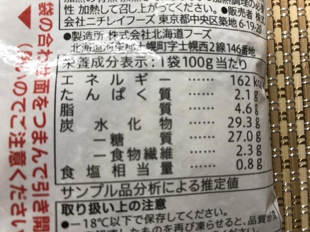 セブンプレミアム:北海道産フライドポテト 成分表