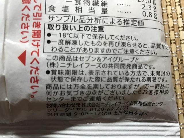 セブンプレミアム:北海道産フライドポテト ニチレイフーズと共同開発