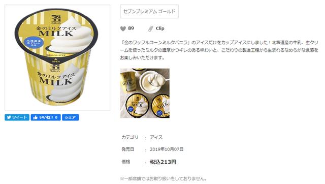 セブンプレミアム ゴールド:金のミルクアイス 商品画像