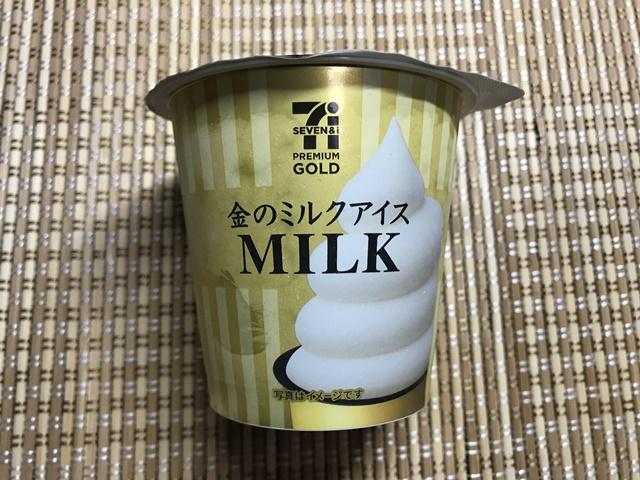セブンプレミアム ゴールド:金のミルクアイス 側面