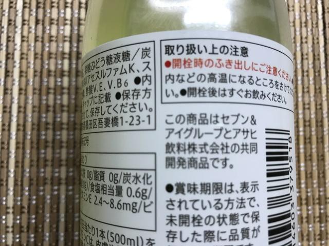 セブンプレミアム:レモンサイダー アサヒ飲料と共同開発