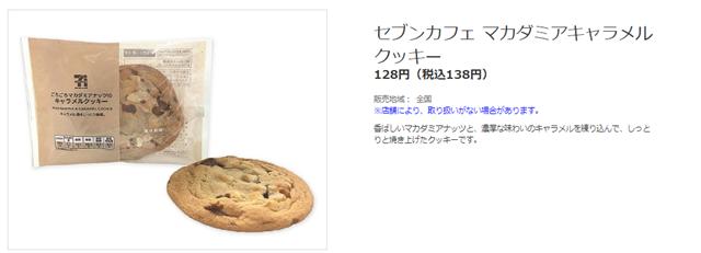 セブンカフェ:ごろごろマカダミアナッツのキャラメルクッキー 商品画像