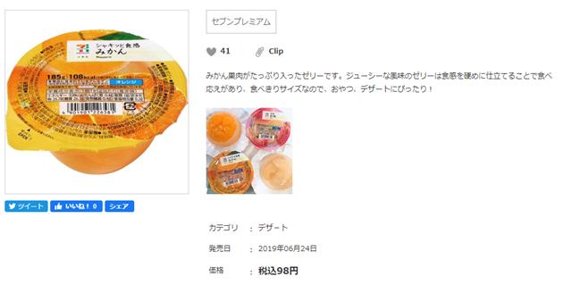 セブンプレミアム:シャキッと食感 みかん 商品画像