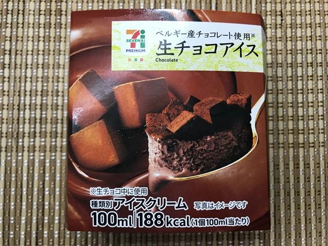 セブンプレミアム:ベルギー産チョコレート使用 生チョコアイス 表面