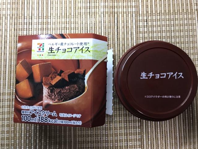 セブンプレミアム:ベルギー産チョコレート使用 生チョコアイス 包装紙をとったところ