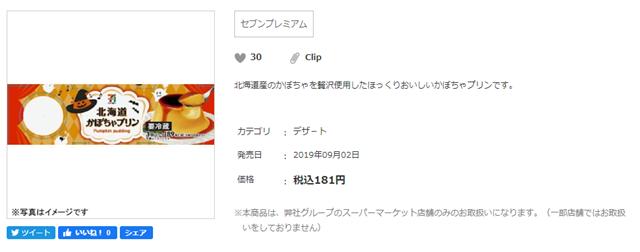 セブンプレミアム:ほっくり濃厚な味わい 北海道かぼちゃプリン 商品画像