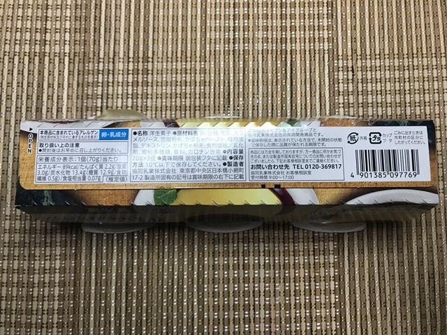 セブンプレミアム:ほっくり濃厚な味わい 北海道かぼちゃプリン 裏面